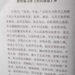 贵州省习水《何氏族谱》序