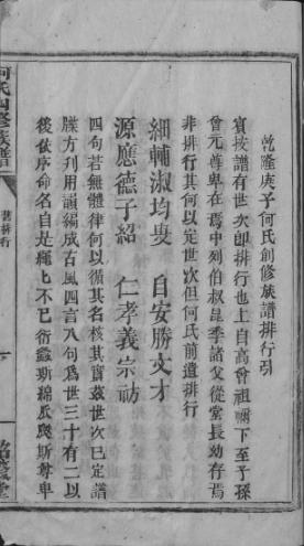 湖南省炎陵绍裘堂何氏辈字
