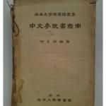 中文参考书指南.何多源编著