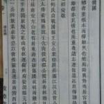 北分敦睦堂何氏族谱:历代迁徙图