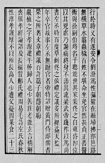 [南北朝]何佟之(《南史》)