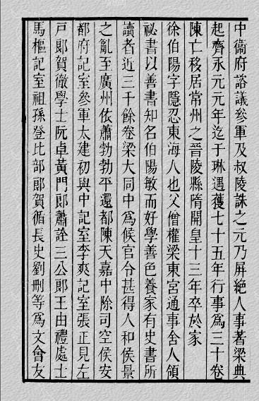 [南北朝]何之元(《南史》)
