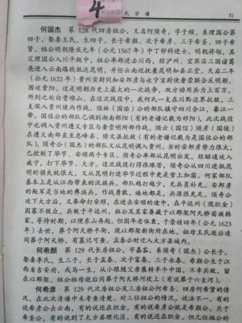 """何氏宗谱:何潜公至""""四龙""""公十代之谱系"""