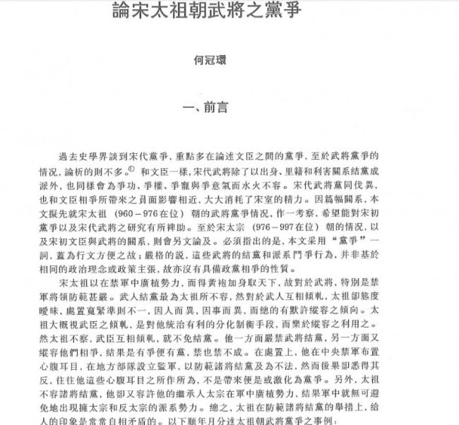 论宋太祖朝武将之党争.何冠环(链接)