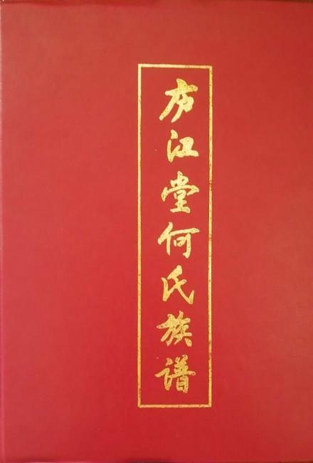 《庐江堂何氏族谱》(封面)