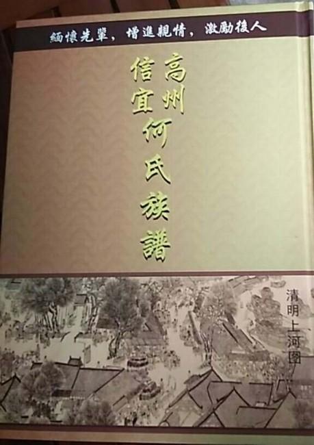 《高州信宜何氏族谱》(封面)