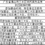 广东省佛山市三水区何氏英烈名录