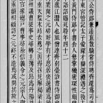 [南北朝]何之元(《陈书》)