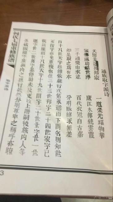 何氏七届重修族谱:通族取字派诗