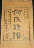 《(陕西省榆林)何氏族谱》(封面)
