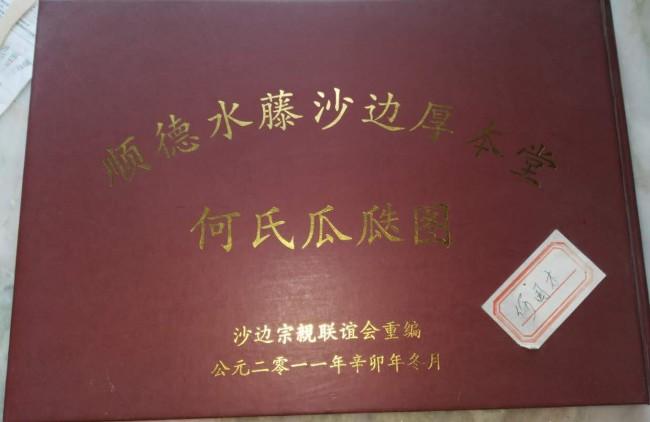 《顺德水藤沙边厚本堂何氏瓜瓞图》(封面)