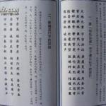 """九井堂何氏宗谱:原""""何氏宗谱""""中子通公以下的派行"""