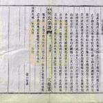 宛东何氏宗谱:何氏源流录