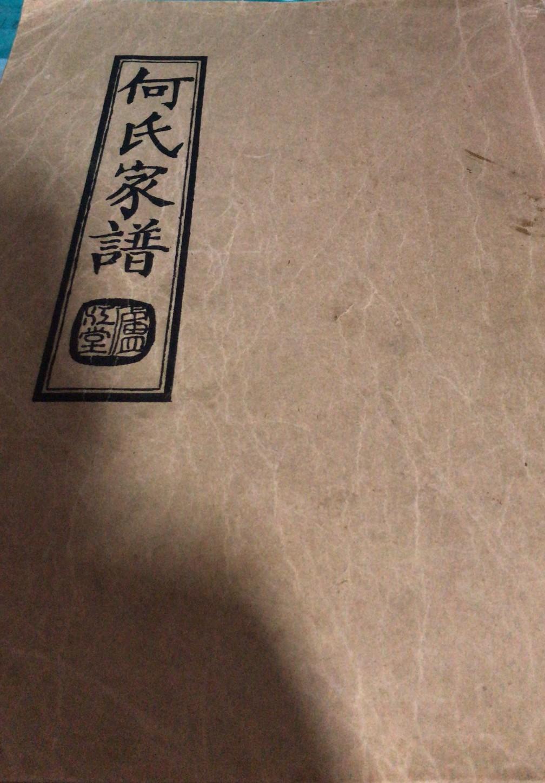 《何氏家谱》(封面)