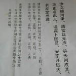 (佛岗县高台)何氏族谱辈字