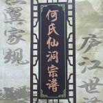 《何氏仙洞宗谱》(封面)