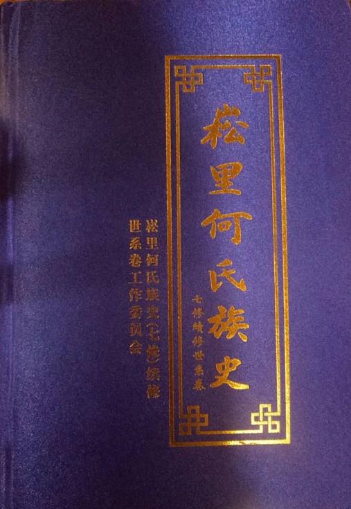 《崧里何氏族史》(封面)