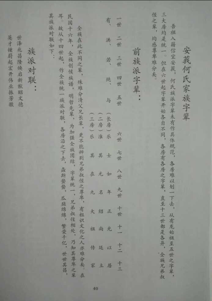 广东信宜安莪何氏族谱:安莪何氏家族字辈