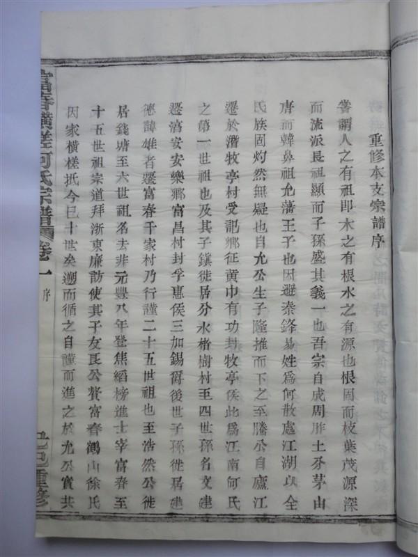 富春横槎何氏宗谱:重修本支宗谱序