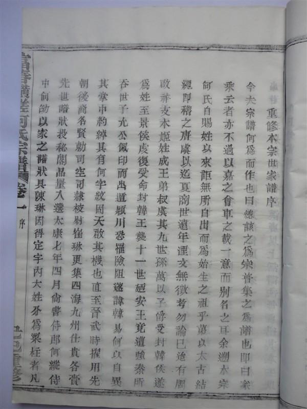 富春横槎何氏宗谱:重修本宗世家谱序
