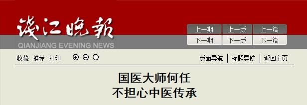 国医大师何任不担心中医传承(链接)