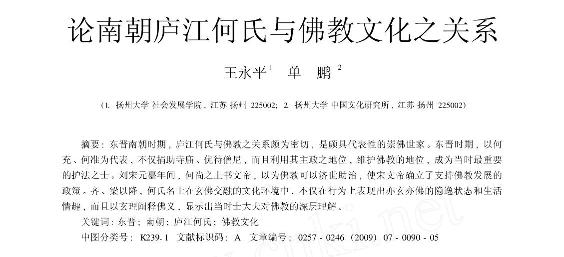 论南朝庐江何氏与佛教文化之关系(链接)