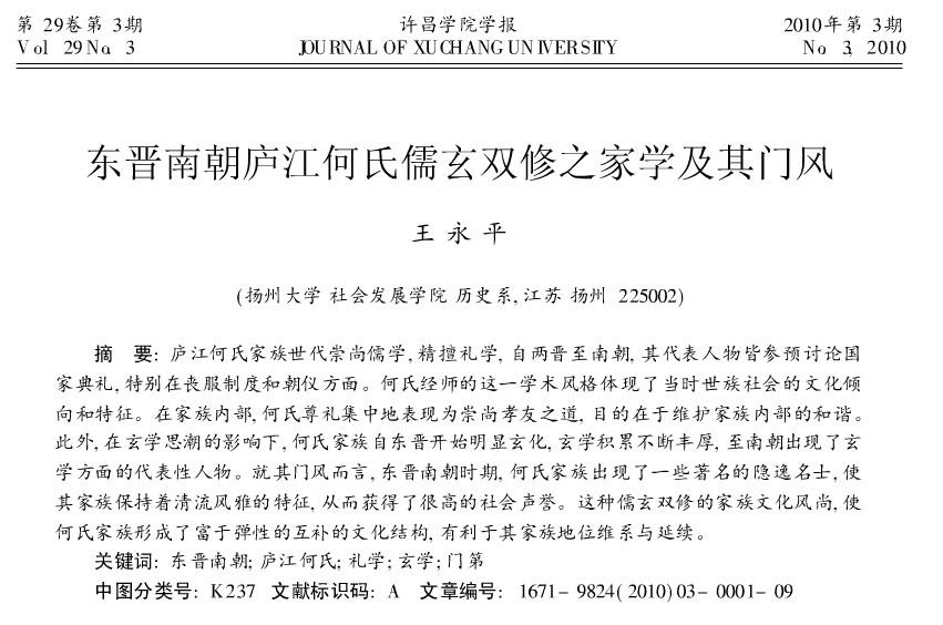 东晋南朝庐江何氏儒玄双修之家学及其门风(链接)