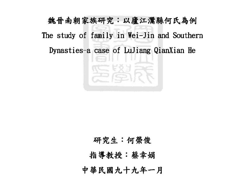 魏晋南朝家族研究:以庐江灊县何氏为例(链接)
