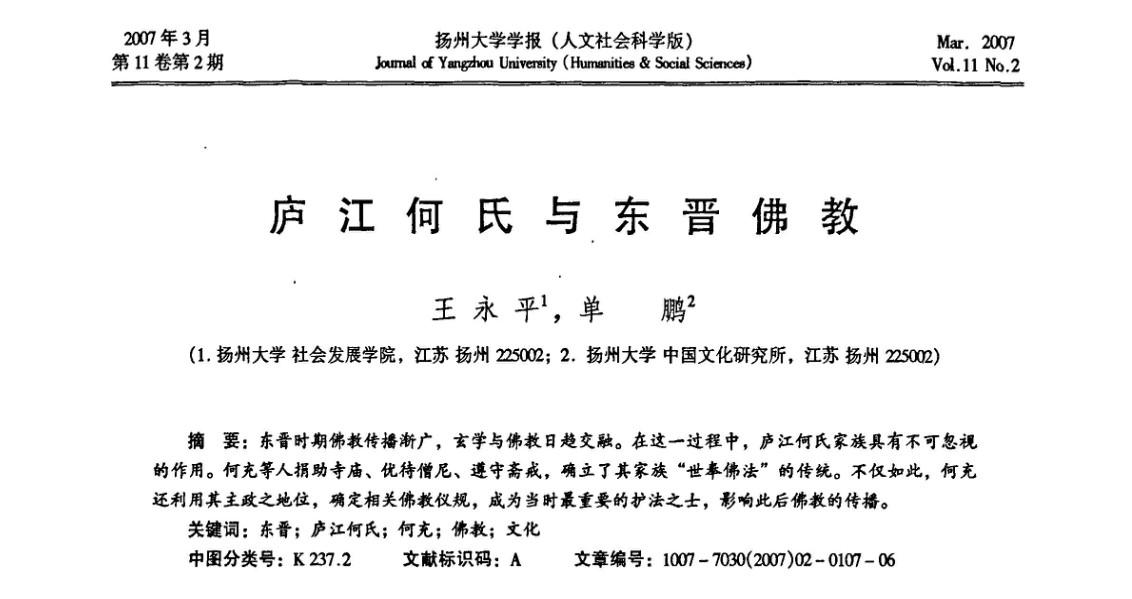 庐江何氏与东晋佛教(链接)