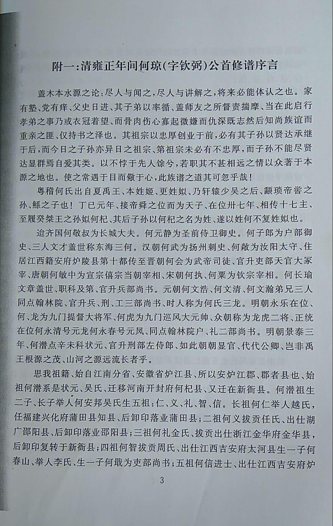 清雍正年间何琼(字钦弼)公首修谱序言