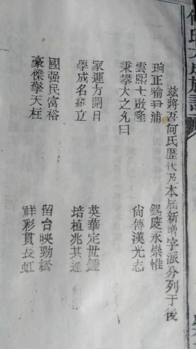 何氏大成族谱字派