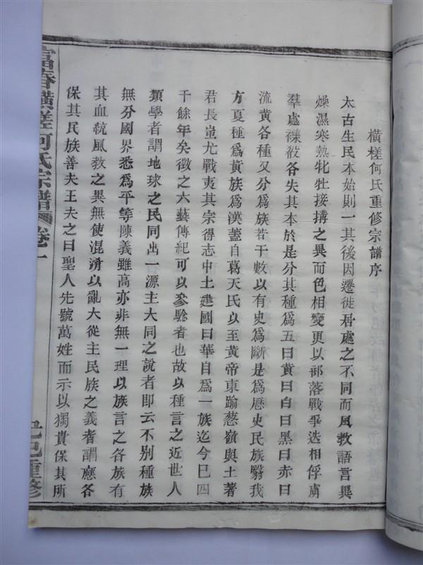富春横槎何氏宗谱:横槎何氏重修宗谱序