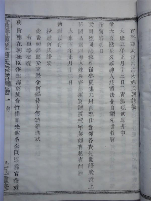 富春横槎何氏宗谱:西晋诏敕定四海大姓氏族志敇