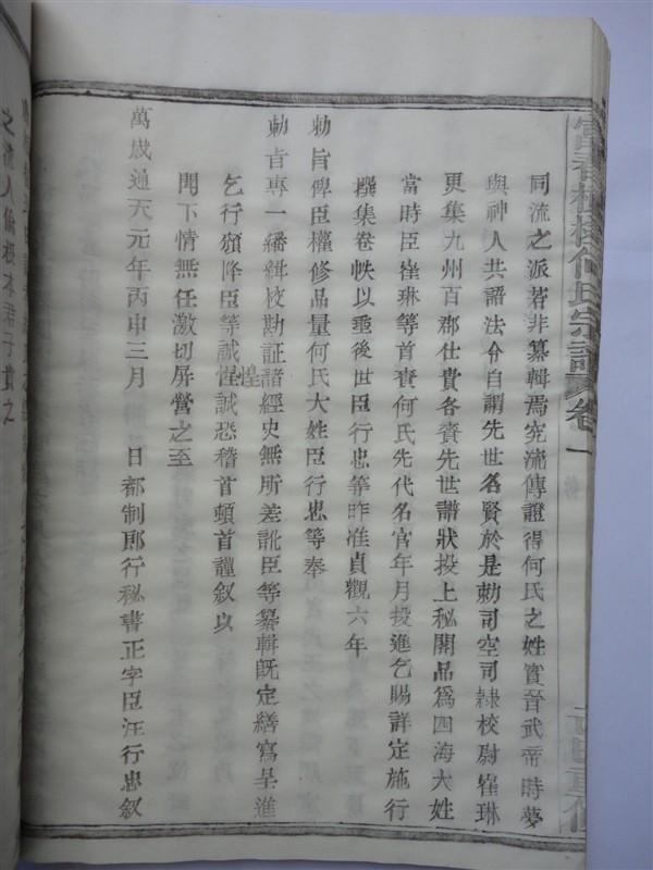 富春横槎何氏宗谱:唐贞观六年修定氏族志敇