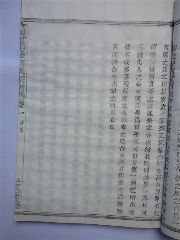富春横槎何氏宗谱:先儒谱论