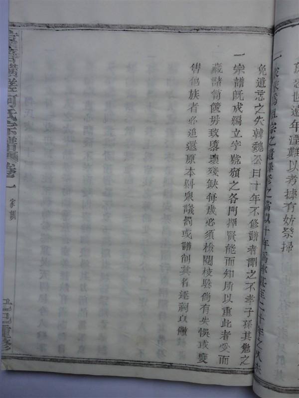 富春横槎何氏宗谱:谱例