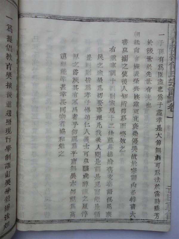富春横槎何氏宗谱:何氏家规十二条