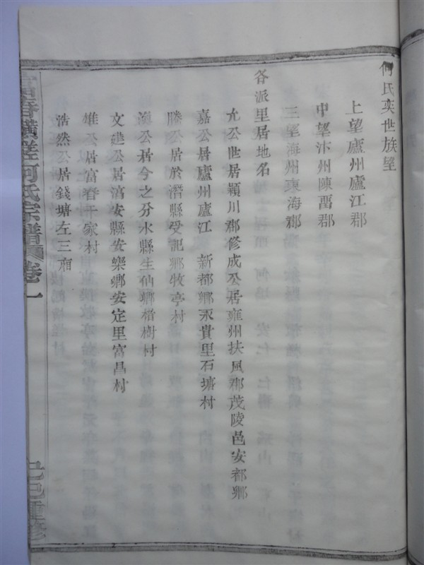 富春横槎何氏宗谱:何氏奕世族望