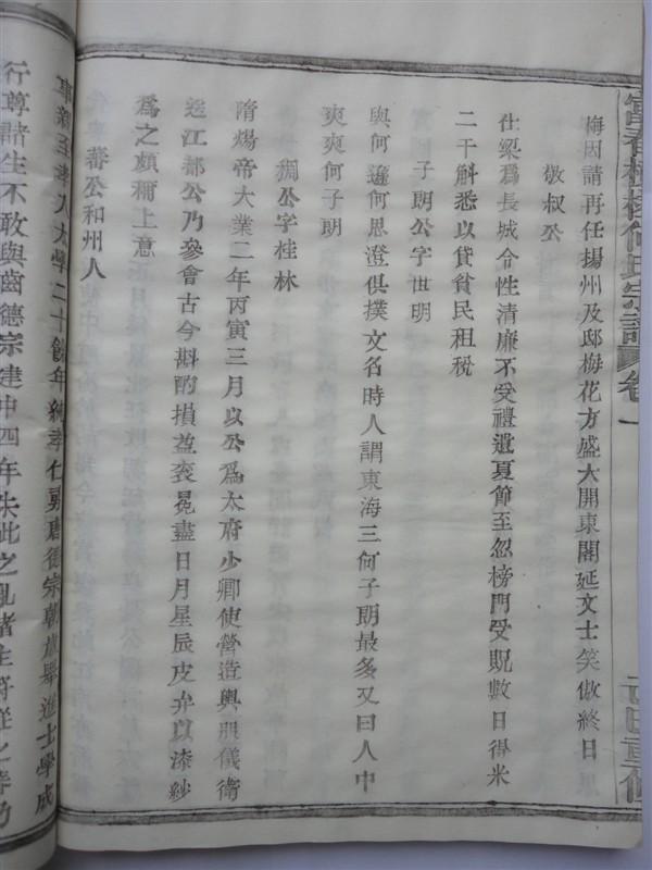 富春横槎何氏宗谱:氏族人望