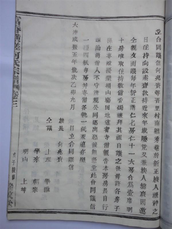 富春横槎何氏宗谱:立合同议信