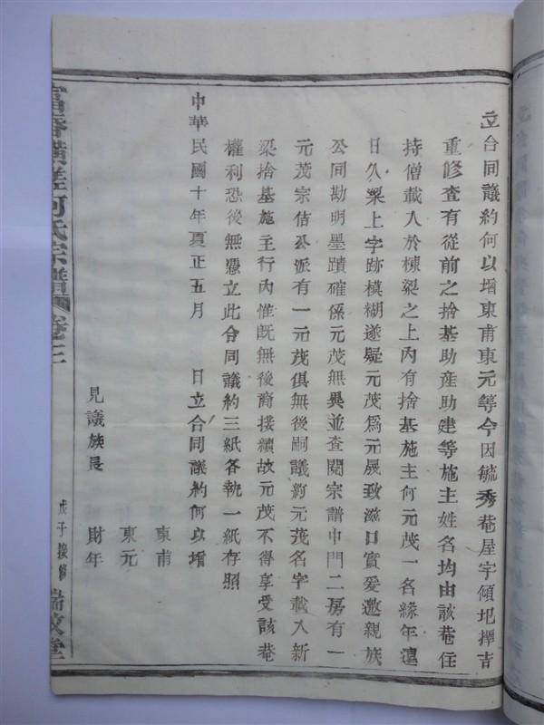 富春横槎何氏宗谱:立合同议约