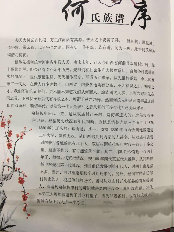 内蒙古托克托县哈拉板申村何氏族谱:何氏族谱序