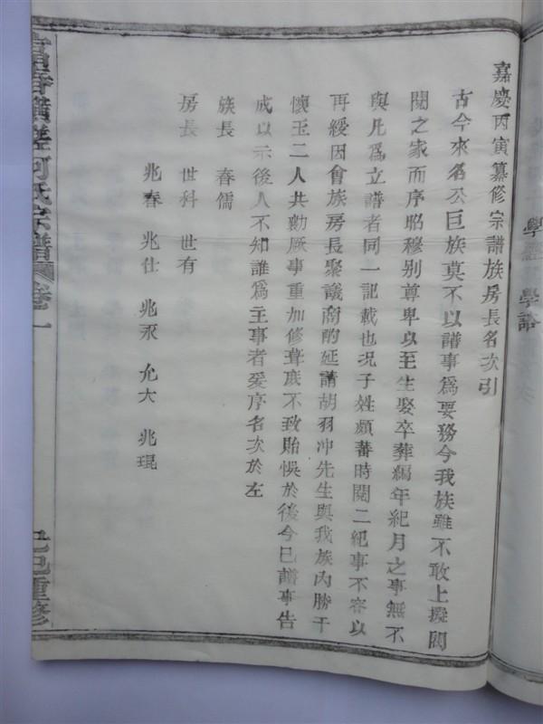 富春横槎何氏宗谱:嘉庆丙寅纂修宗谱族房长名次引
