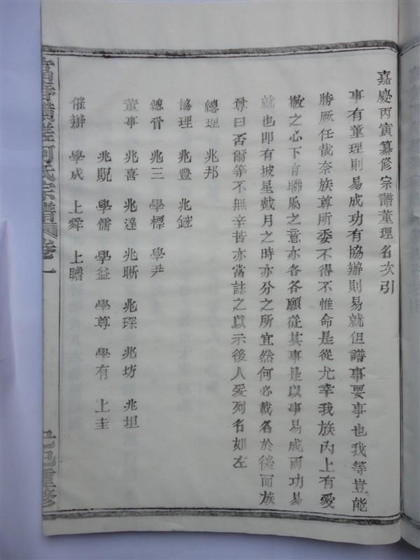 富春横槎何氏宗谱:嘉庆丙寅纂修宗谱董理名次引