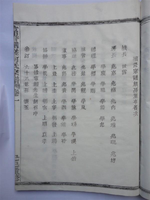 富春横槎何氏宗谱:续修宗谱族房董事名次