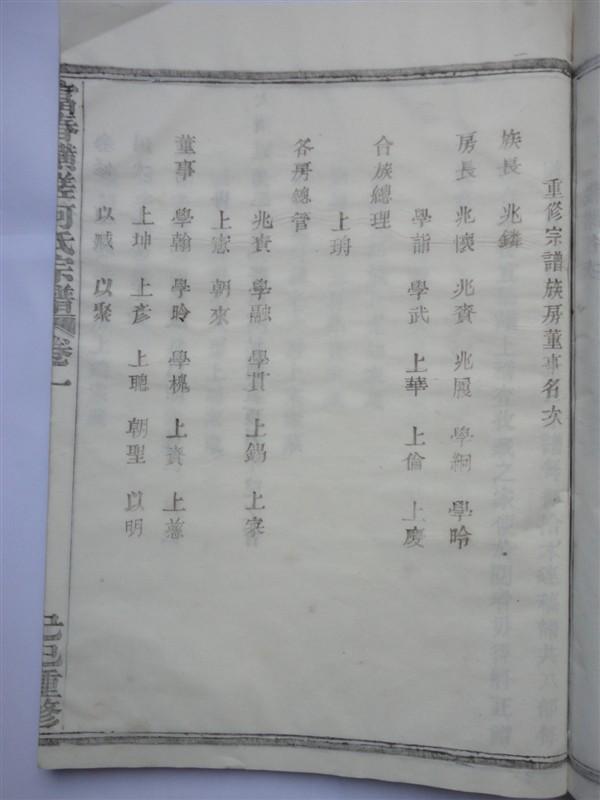 富春横槎何氏宗谱:重修宗谱族房董事名次