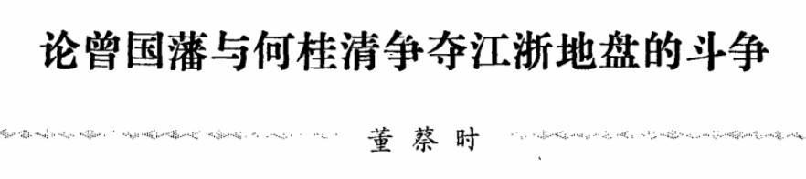 论曾国藩与何桂清争夺江浙地盘的斗争(链接)
