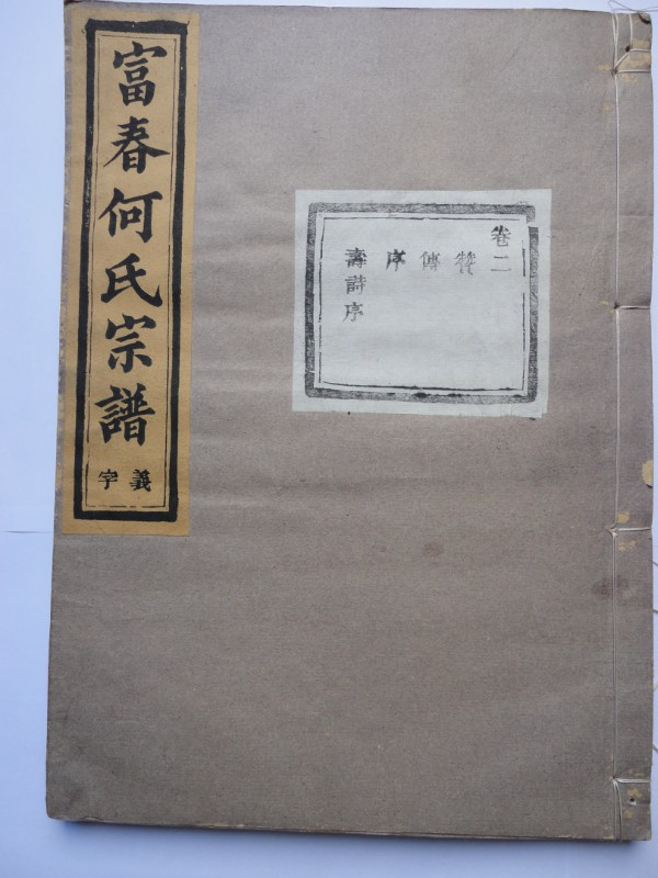 富春横槎何氏宗谱:《富春何氏宗谱(卷二)》(封面)