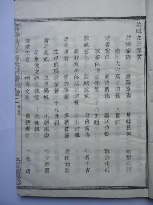 富春横槎何氏宗谱:始祖允公像赞