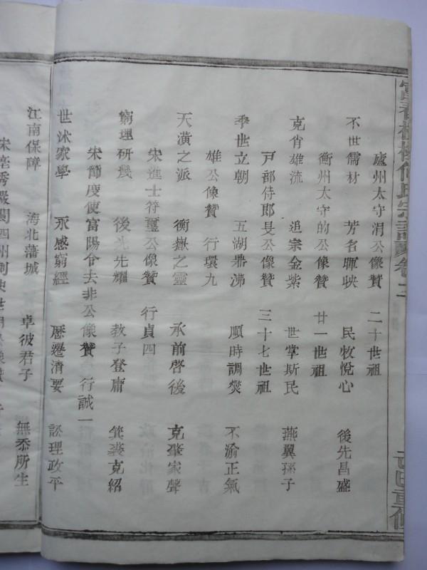 富春横槎何氏宗谱:庐州太守涓公像赞